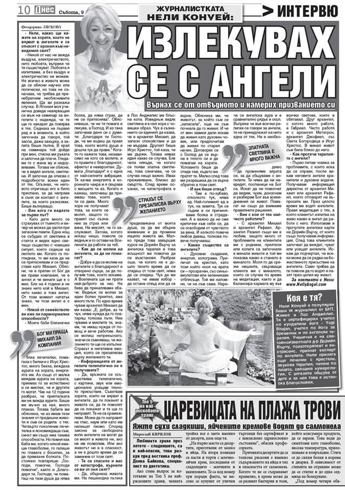 Int. Feia Newspaper