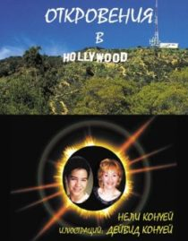 Revelations-in-Hollywood