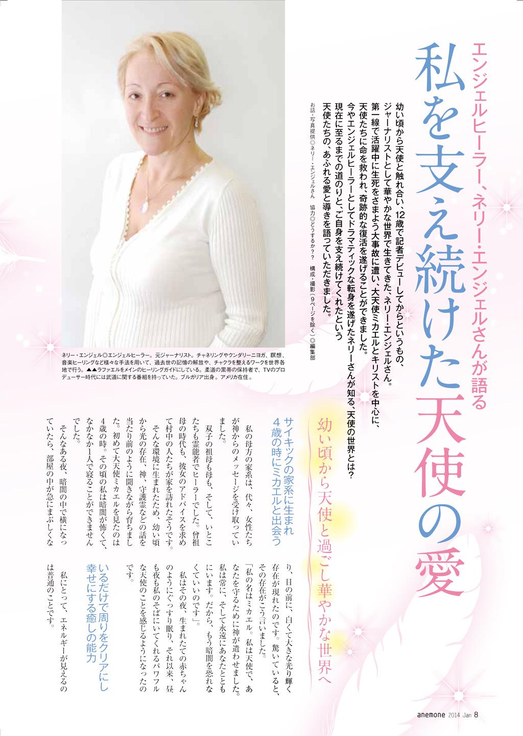 Anemon-Jan-2014-page1
