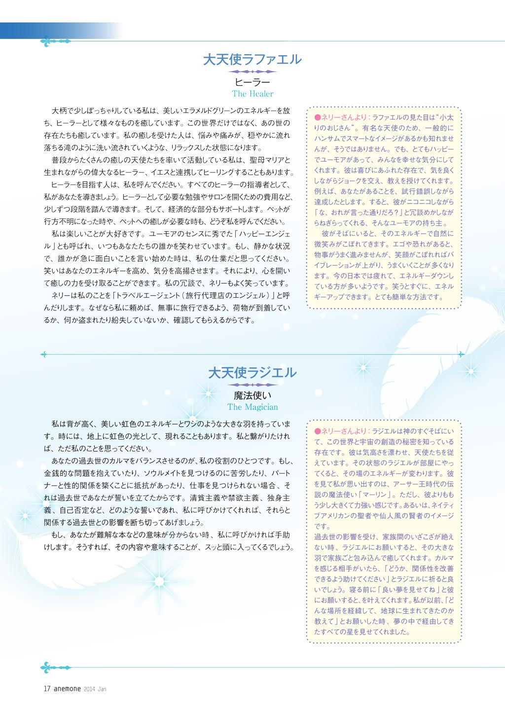 Anemon-Jan-2014-page10