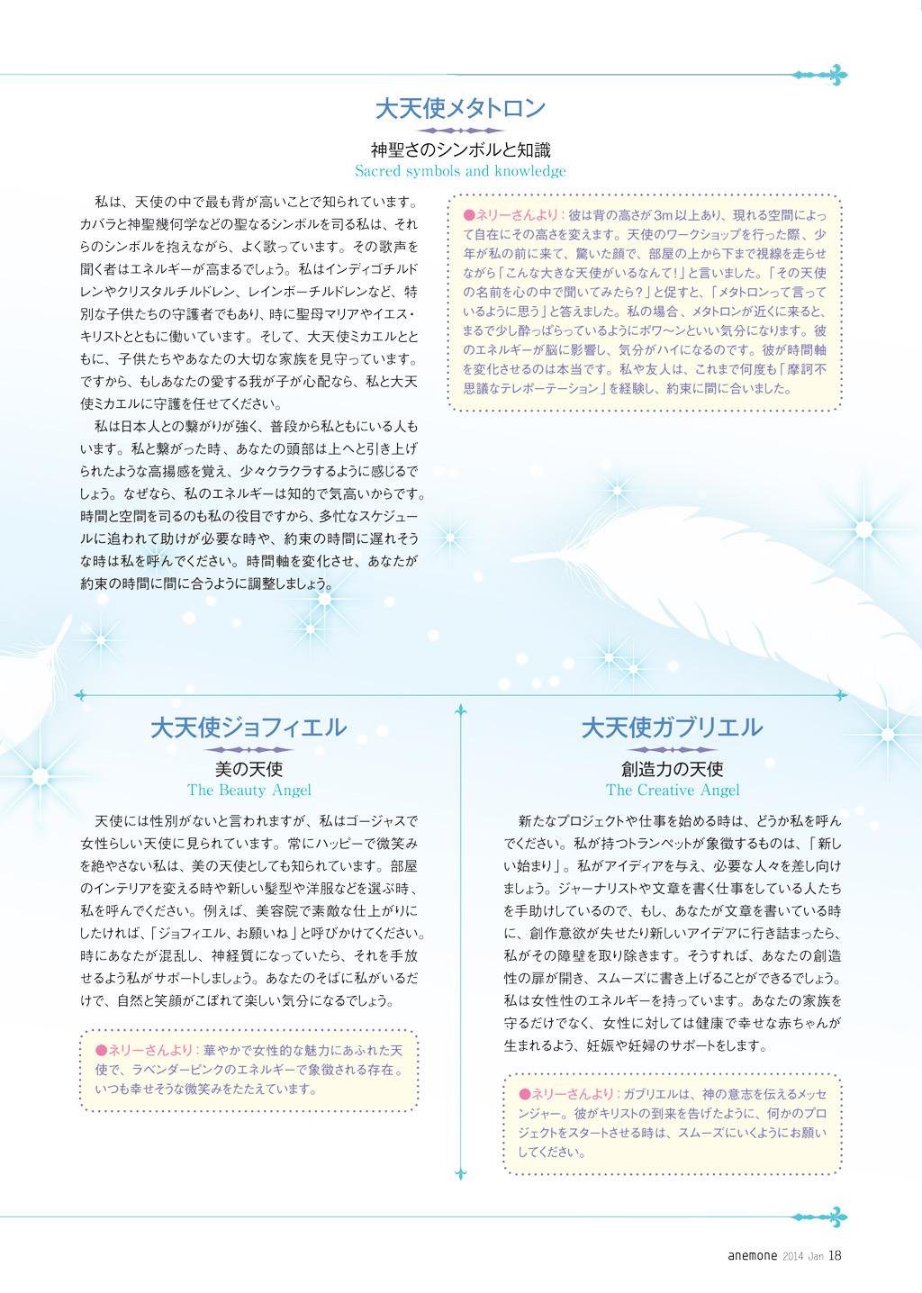 Anemon-Jan-2014-page11
