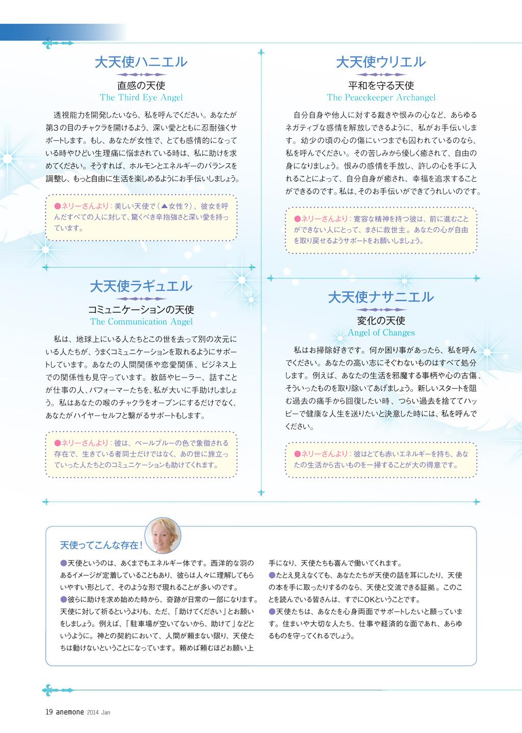 Anemon-Jan-2014-page12