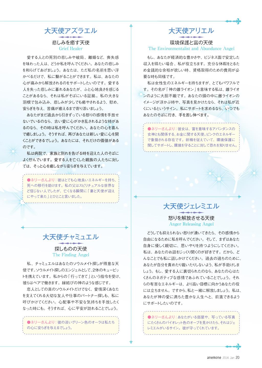 Anemon-Jan-2014-page13