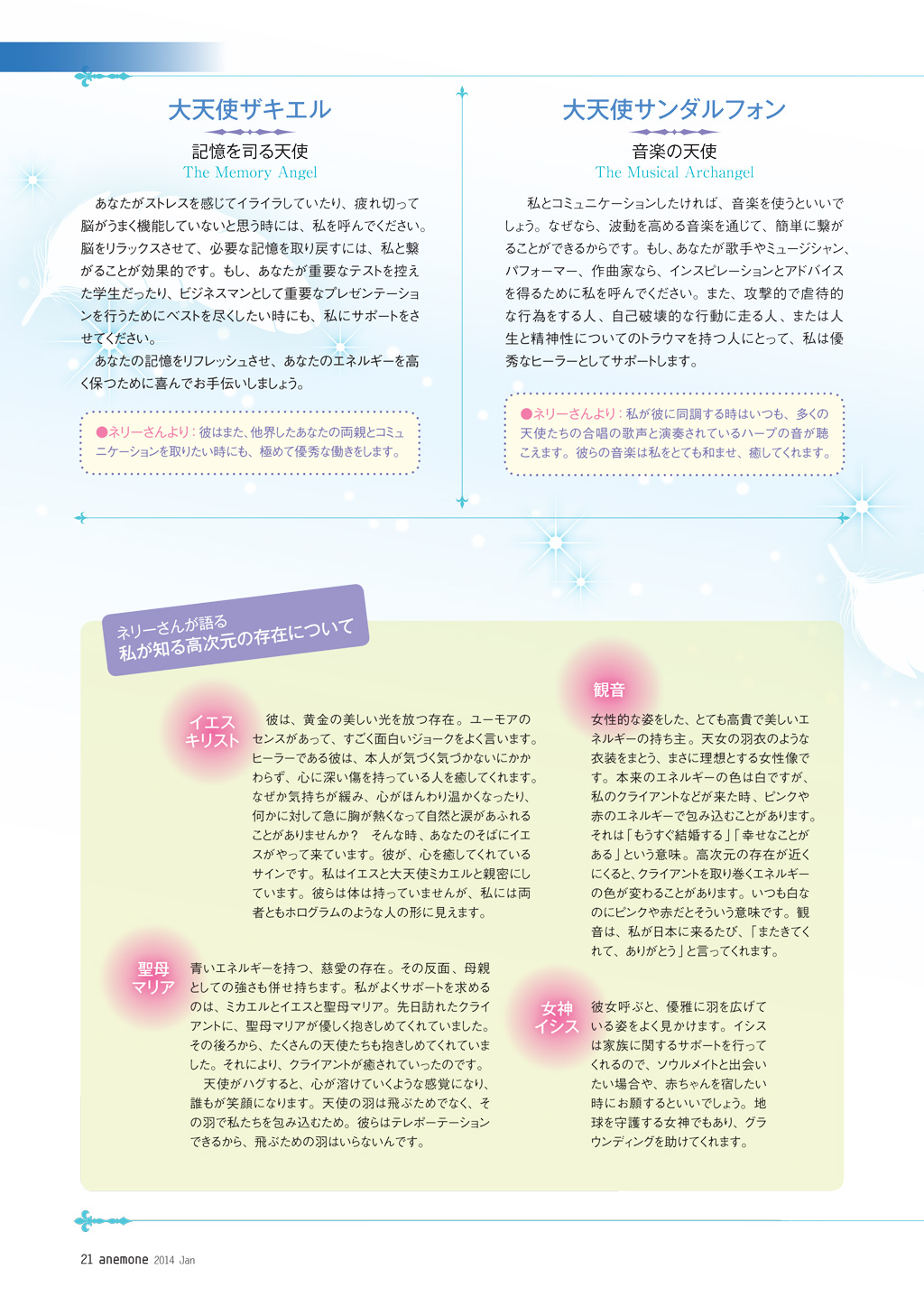 Anemon-Jan-2014-page14