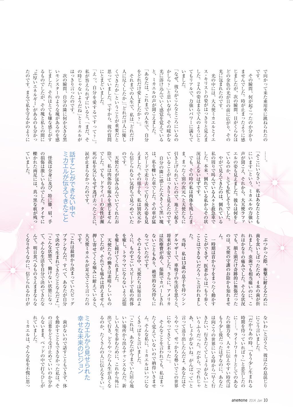 Anemon-Jan-2014-page3