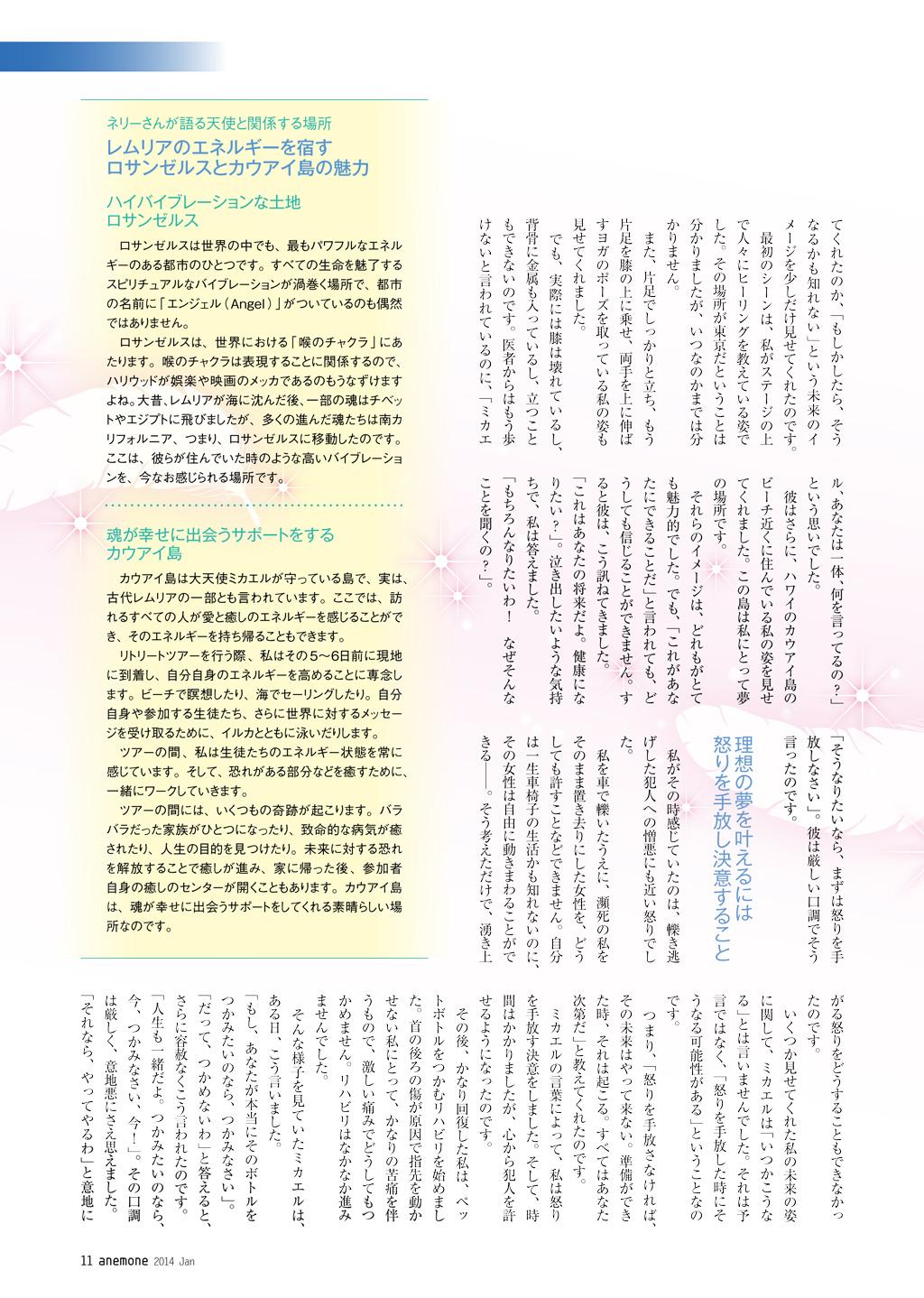 Anemon-Jan-2014-page4