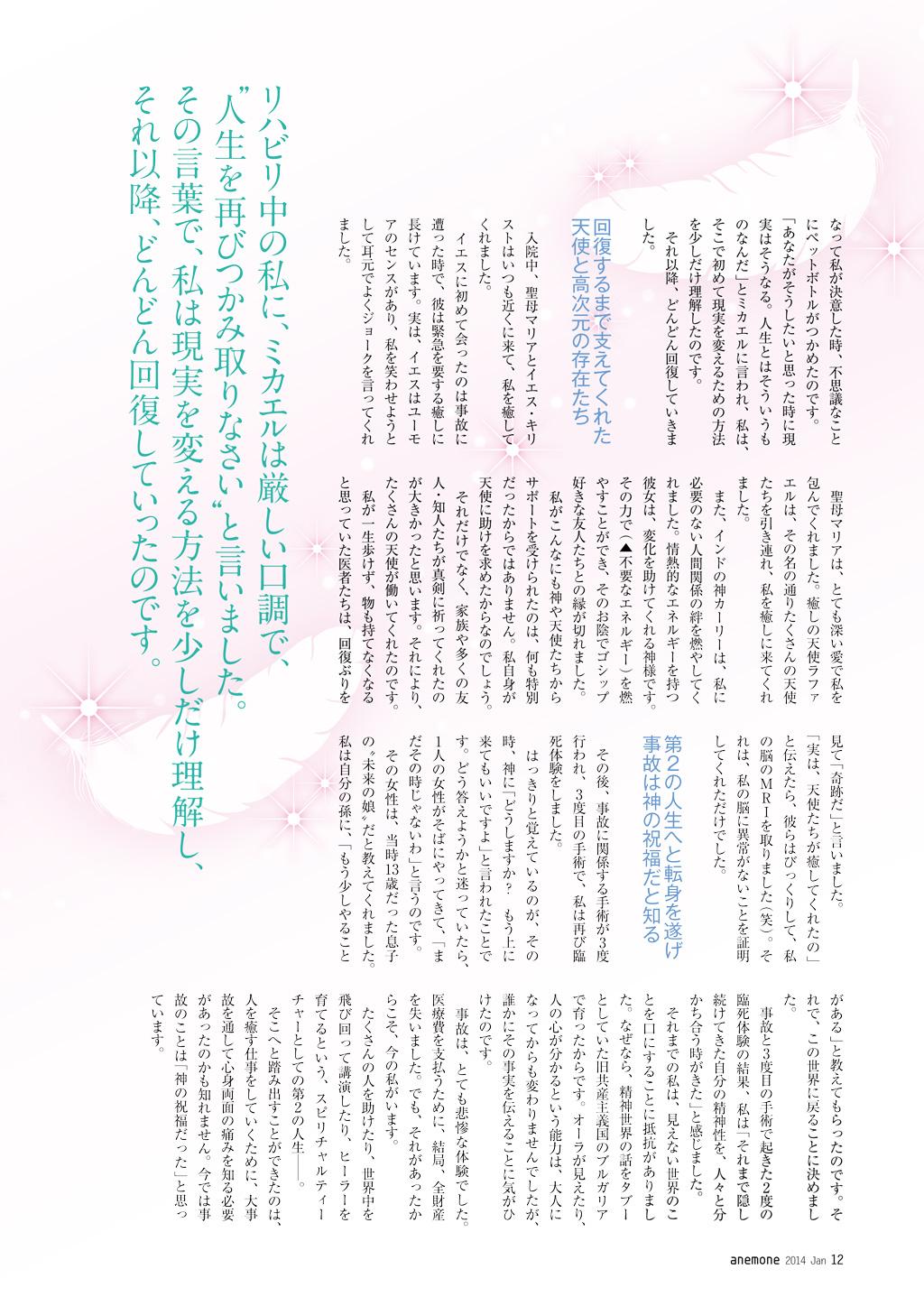 Anemon-Jan-2014-page5
