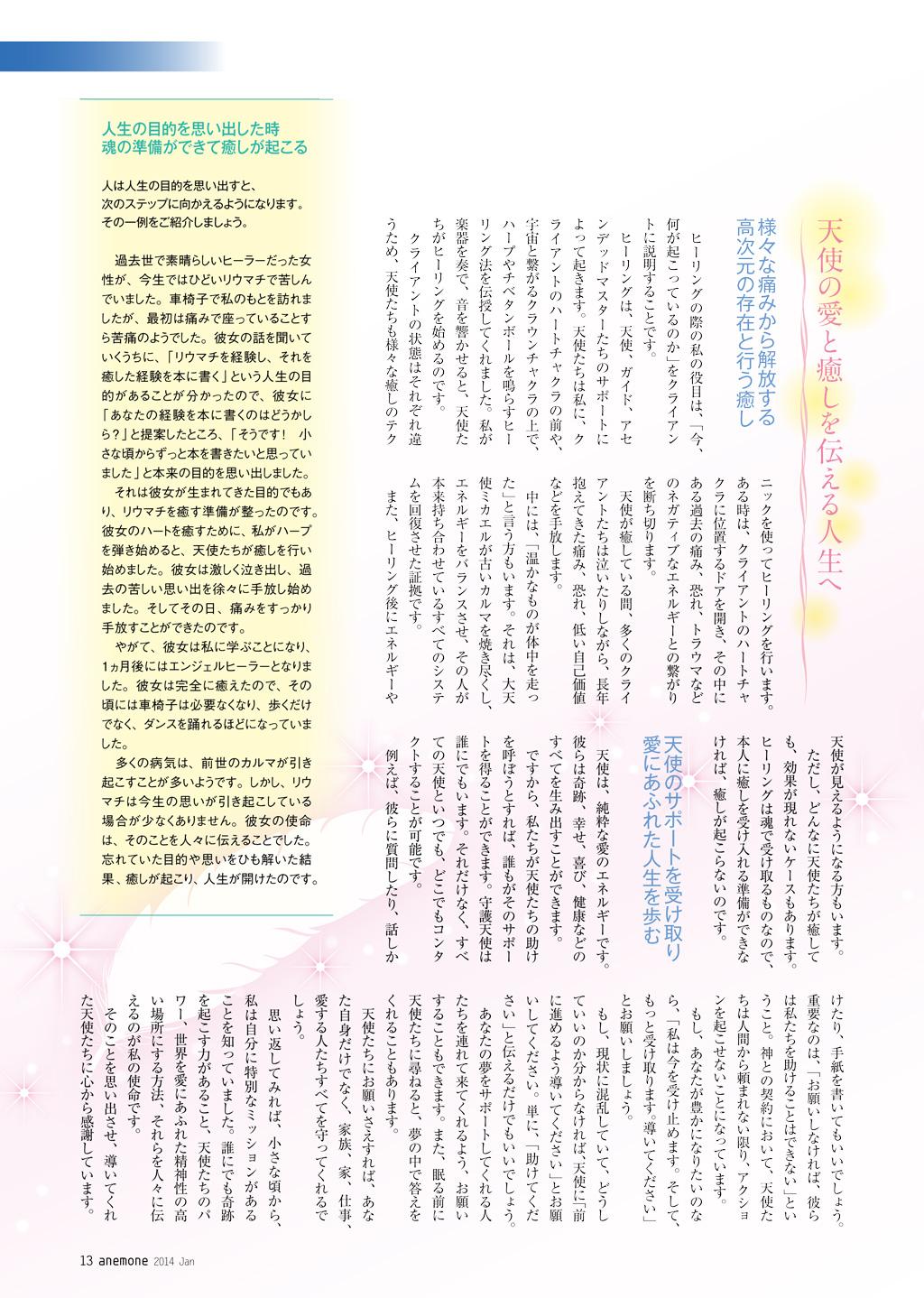 Anemon-Jan-2014-page6