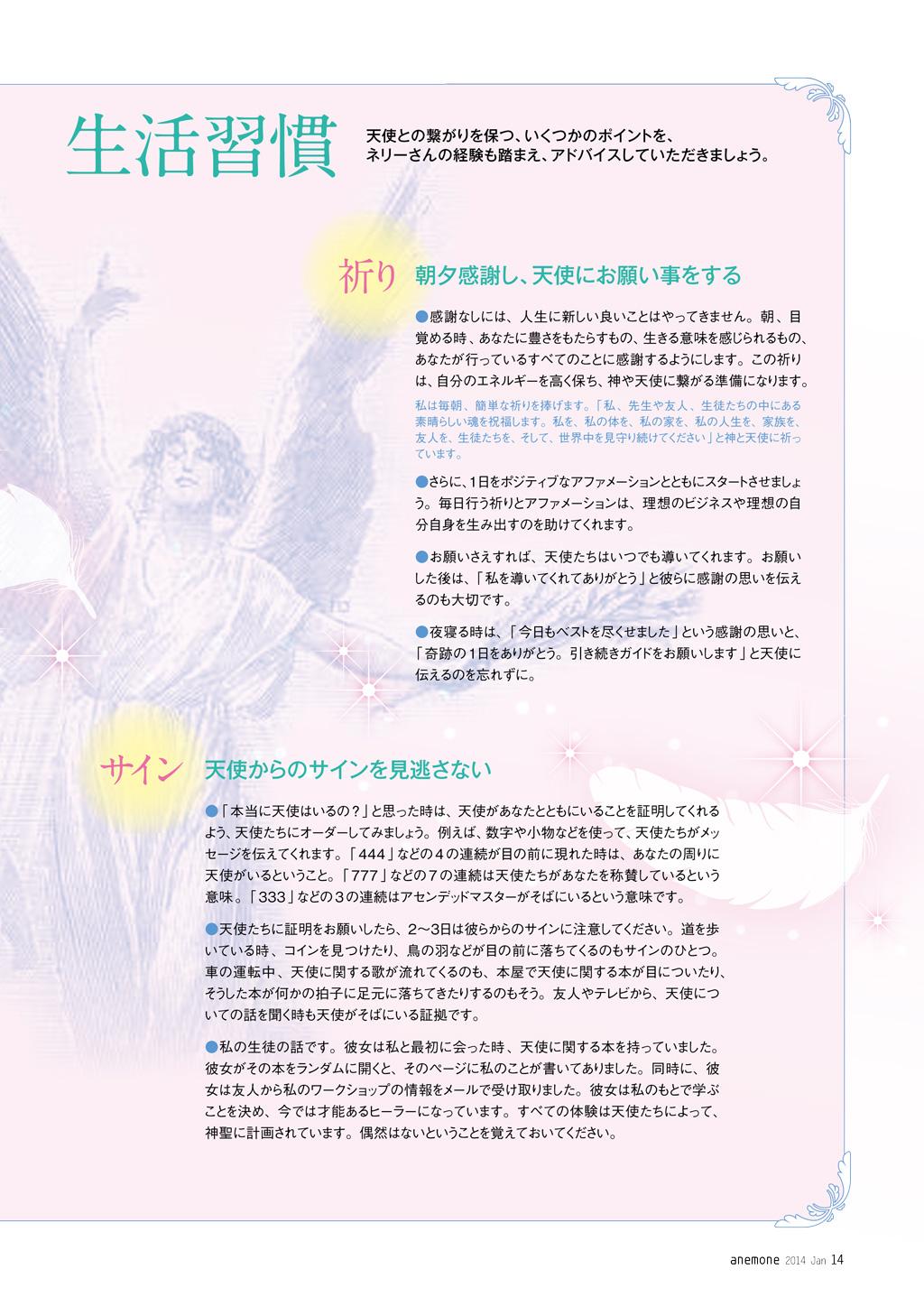 Anemon-Jan-2014-page7