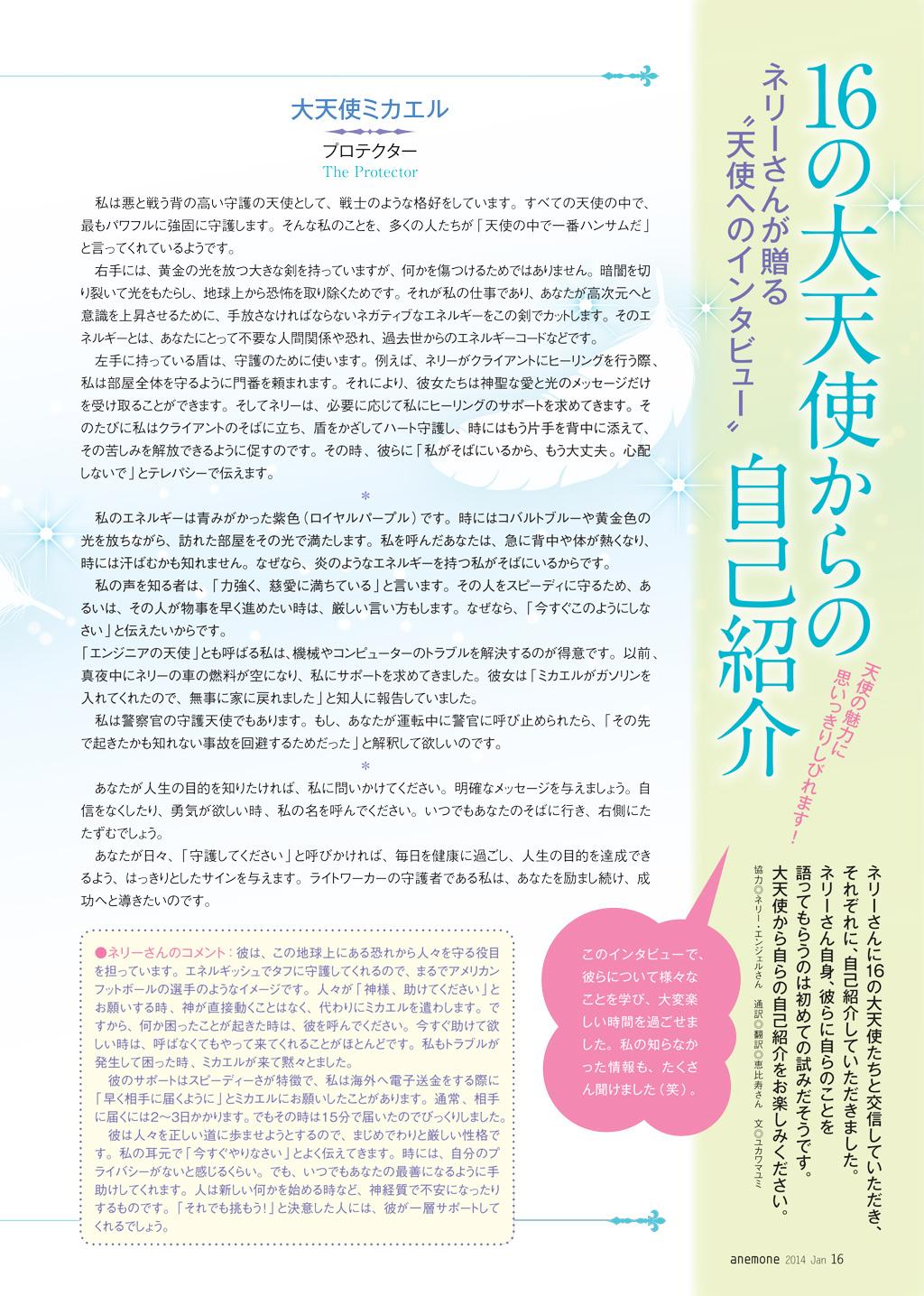 Anemon-Jan-2014-page9
