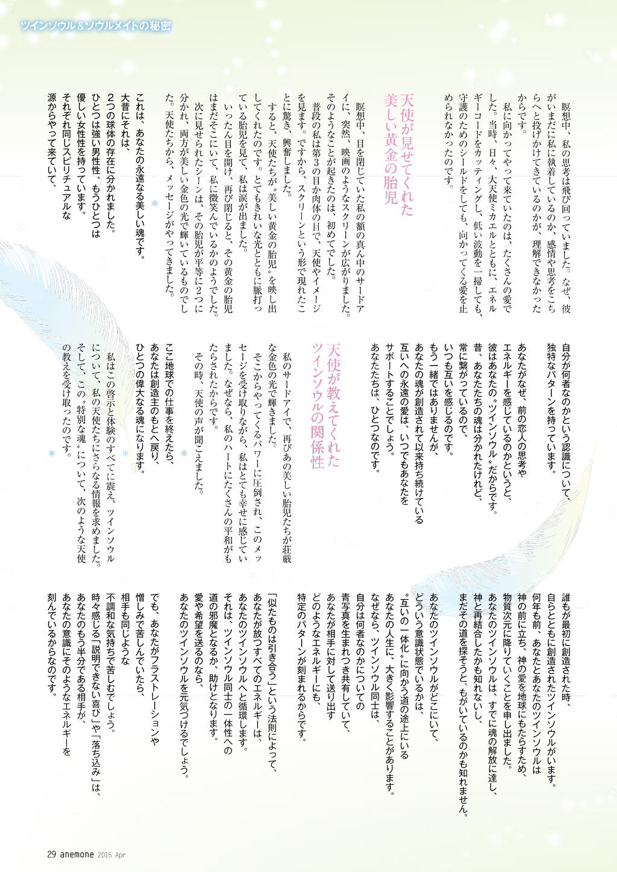 Anemoneさん記事-2
